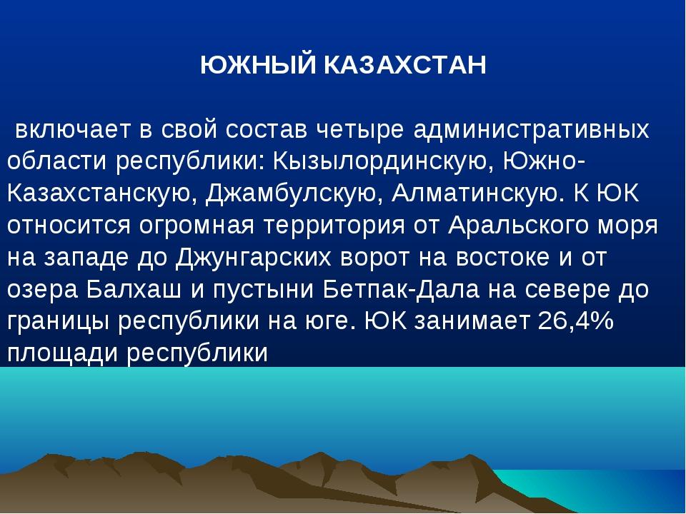 ЮЖНЫЙ КАЗАХСТАН включает в свой состав четыре административных области респу...