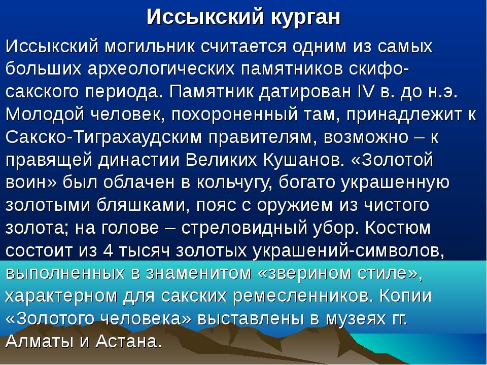Иссыкский курган Иссыкский могильник считается одним из самых больших археоло...