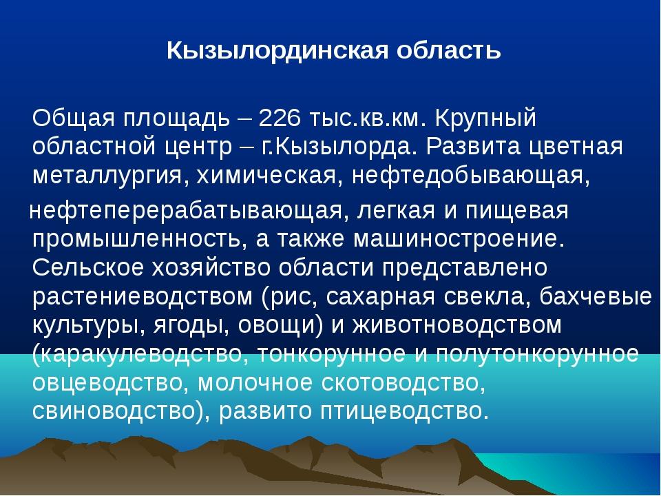 Кызылординская область Общая площадь – 226 тыс.кв.км. Крупный областной цен...
