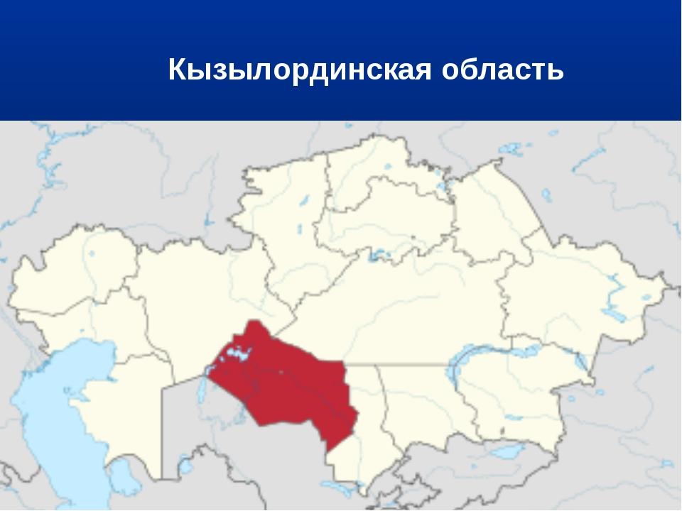 Кызылординская область