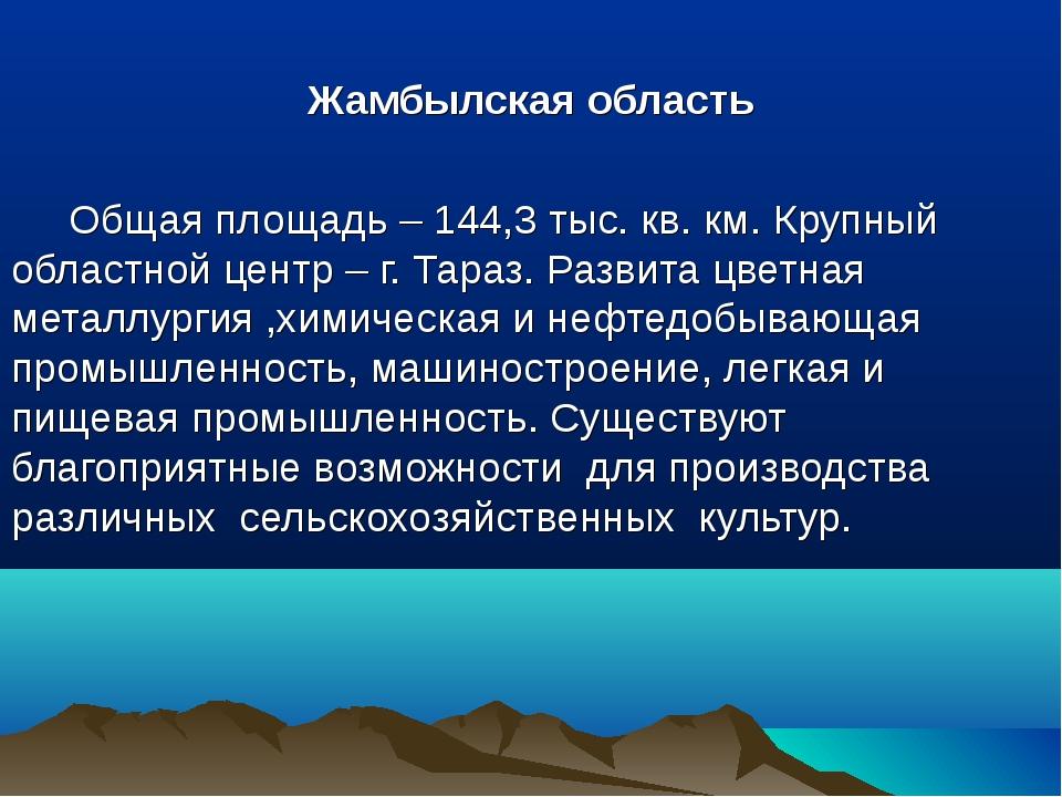 Жамбылская область Общая площадь – 144,3 тыс. кв. км. Крупный областной цент...