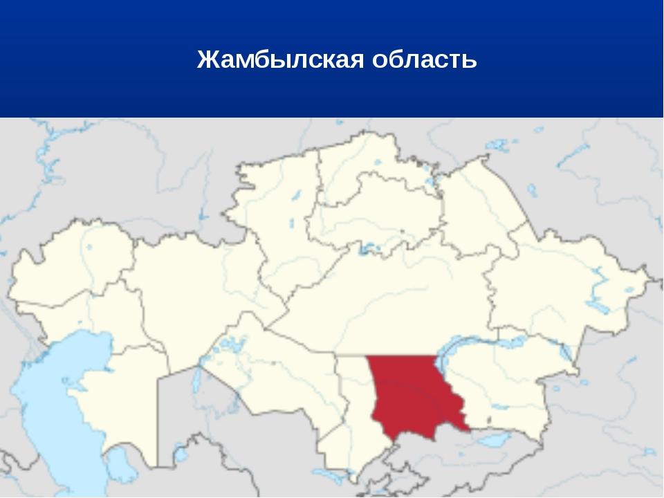 Жамбылская область