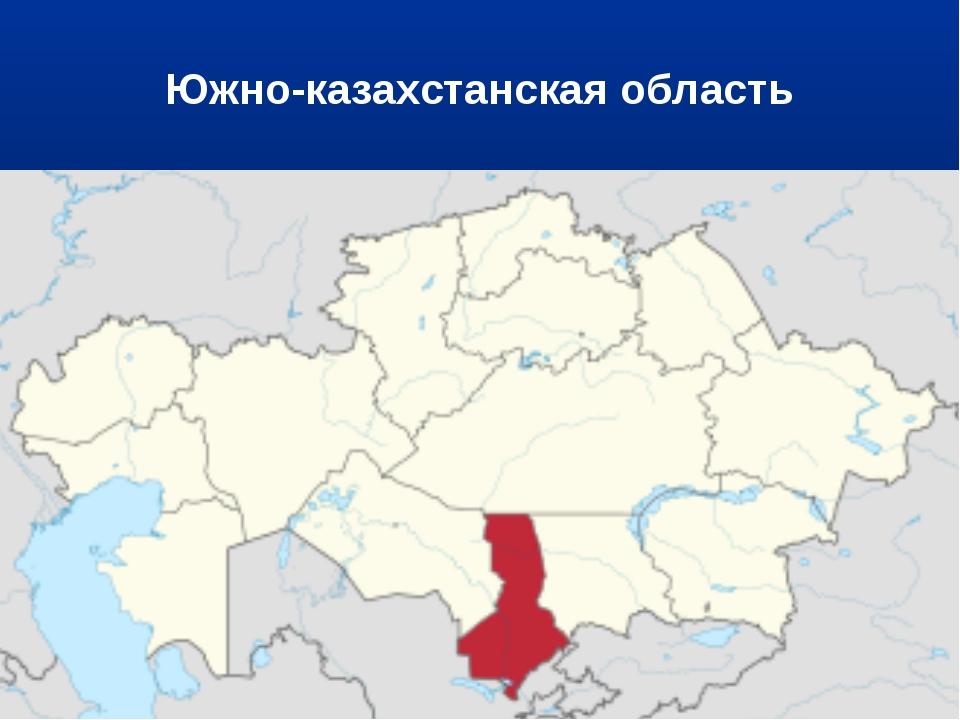 Южно-казахстанская область
