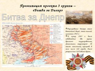 Презентация проекта 3 группы – «Битва за Днепр» Форсирование Днепра стало важ
