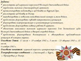 Задачи: рассмотреть ход коренного перелома в Великой Отечественной войне. опр