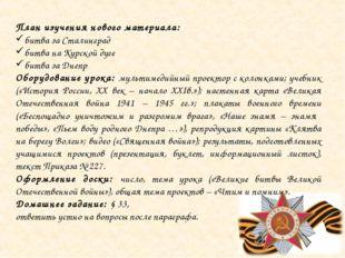 План изучения нового материала: битва за Сталинград битва на Курской дуге бит