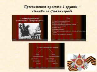 Презентация проекта 1 группы – «Битва за Сталинград»