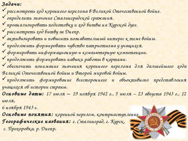Задачи: рассмотреть ход коренного перелома в Великой Отечественной войне. опр...