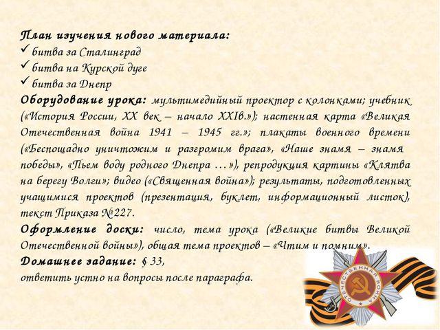 План изучения нового материала: битва за Сталинград битва на Курской дуге бит...