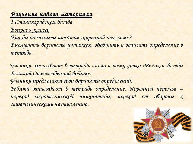 Изучение нового материала 1.Сталинградская битва Вопрос к классу Как вы поним...