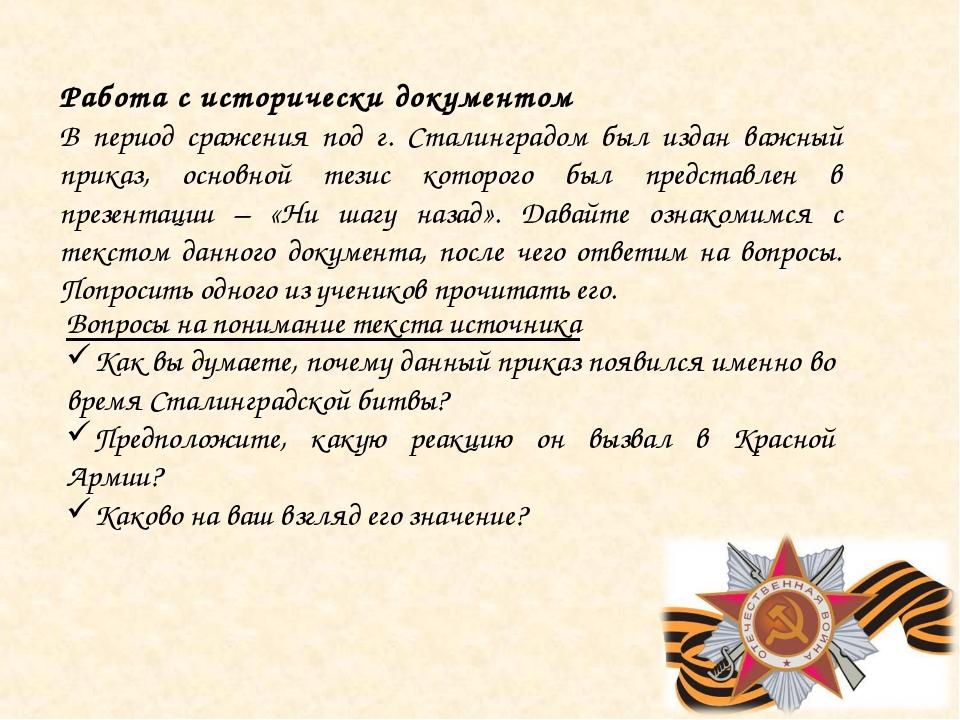 Работа с исторически документом В период сражения под г. Сталинградом был изд...