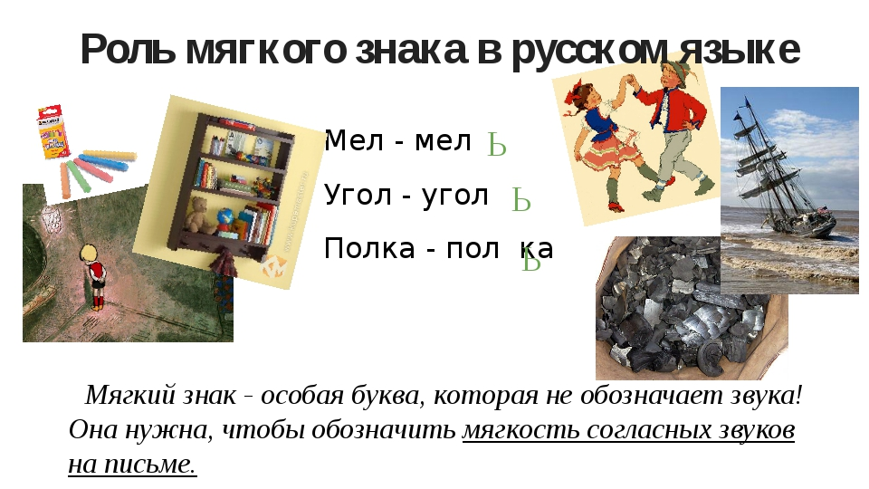 Роль мягкого знака в русском языке Мел - мел Угол - угол Полка - пол ка Мягки...