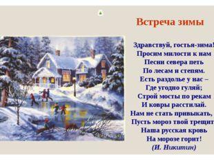 Встреча зимы  Здравствуй, гостья-зима! Просим милости к нам Песни севера пе