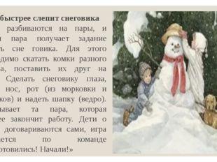 Кто быстрее слепит снеговика Дети разбиваются на пары, и каждая пара получает