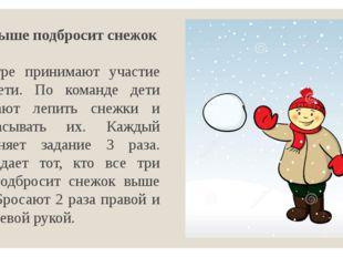 Кто выше подбросит снежок В игре принимают участие все дети. По команде дети