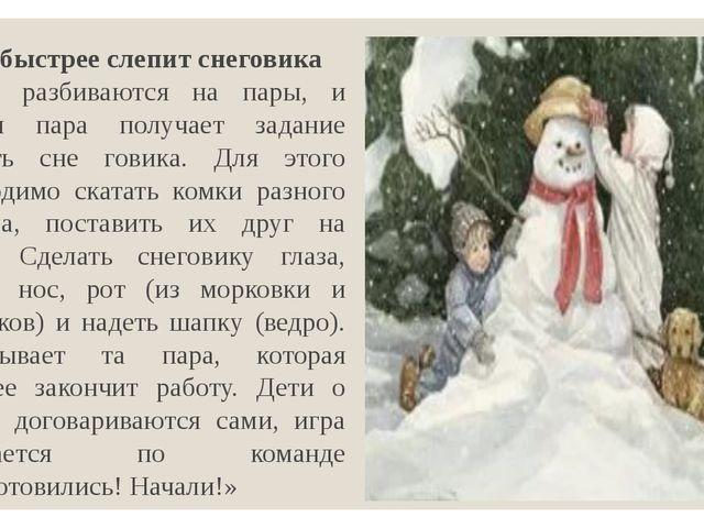Кто быстрее слепит снеговика Дети разбиваются на пары, и каждая пара получает...