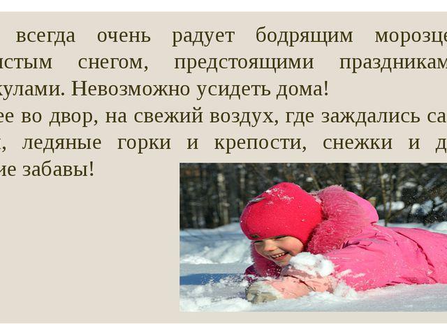 Зима всегда очень радует бодрящим морозцем и искристым снегом, предстоящими п...