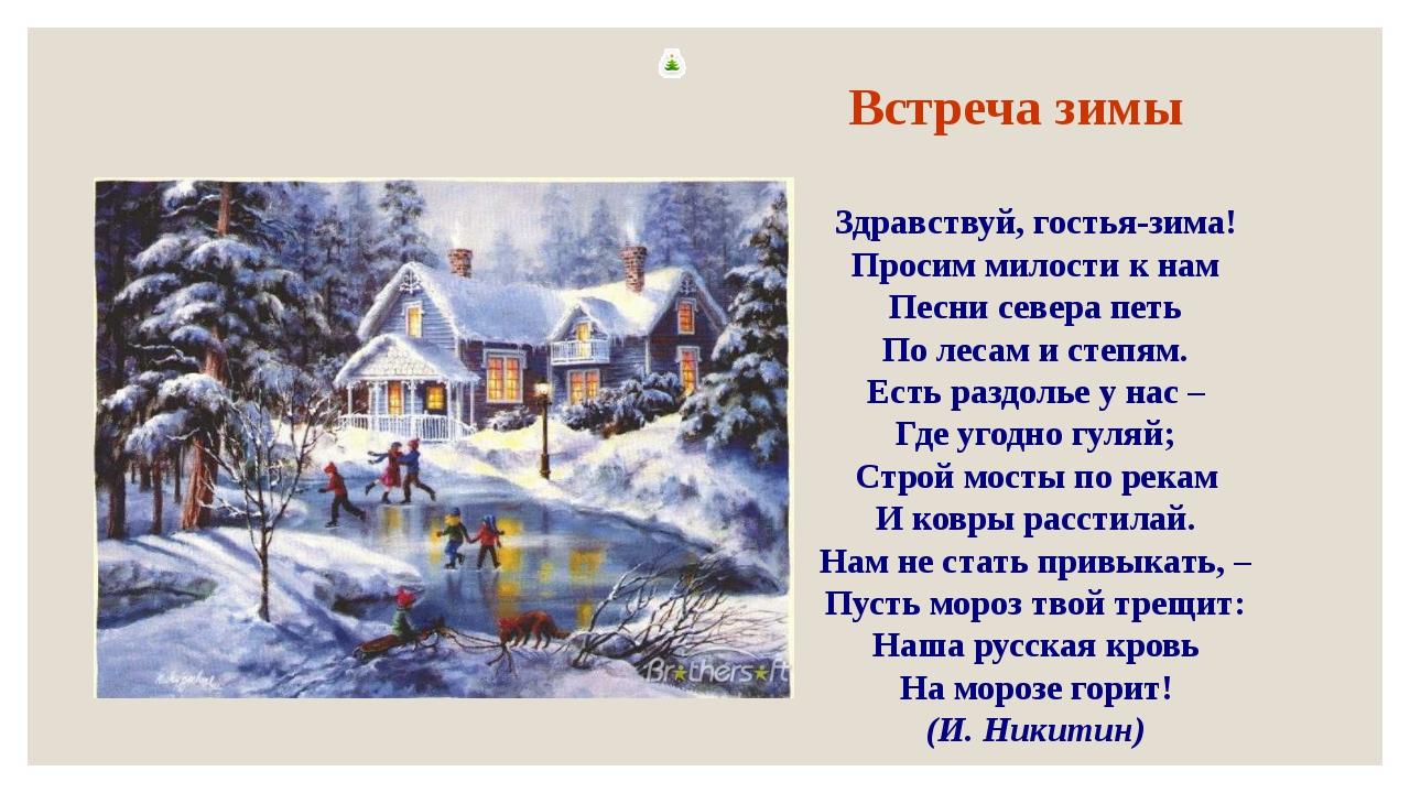 Встреча зимы  Здравствуй, гостья-зима! Просим милости к нам Песни севера пе...