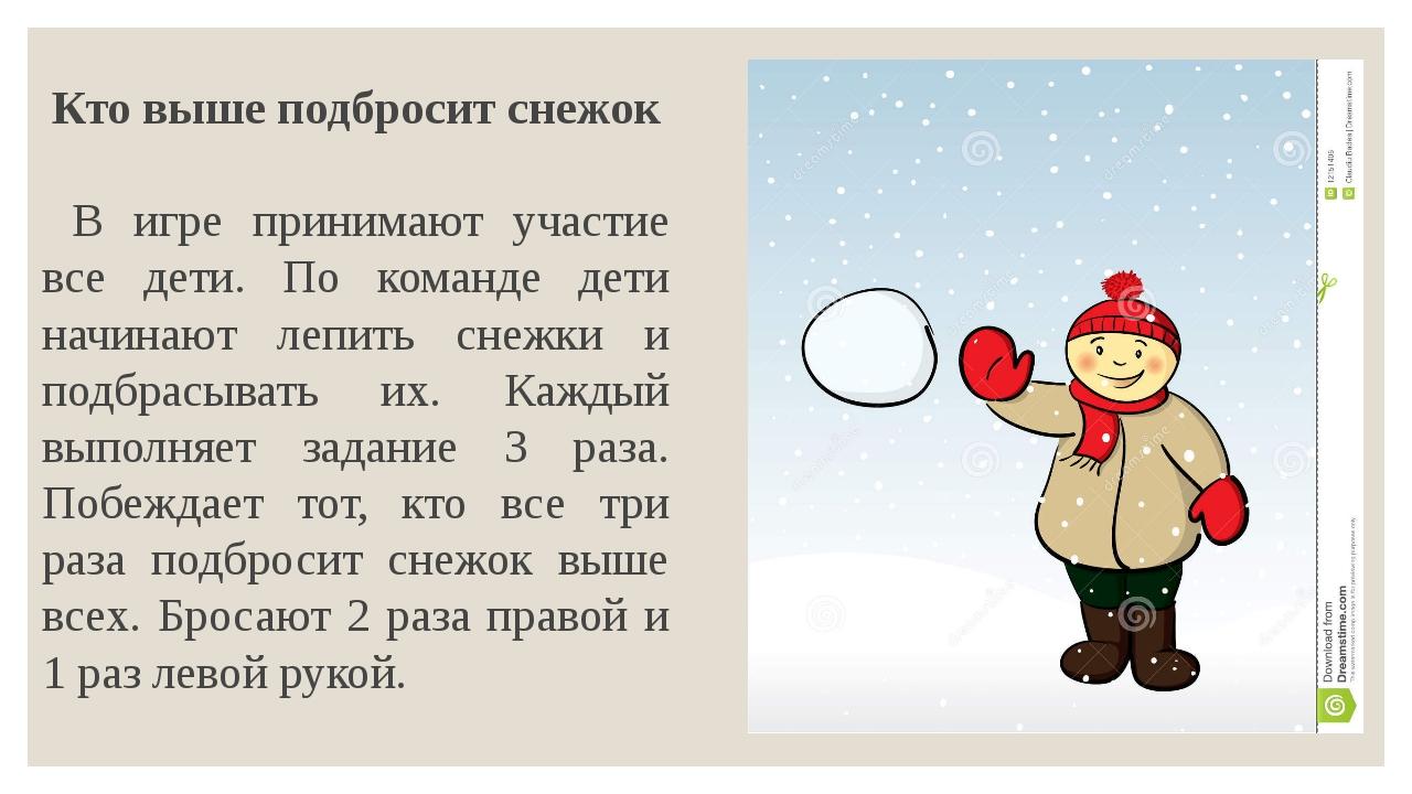 Кто выше подбросит снежок В игре принимают участие все дети. По команде дети...