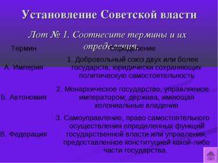 Установление Советской власти Лот № 1. Соотнесите термины и их определения.