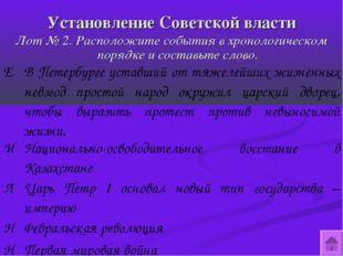 Установление Советской власти Лот № 2. Расположите события в хронологическом