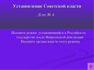 Установление Советской власти Лот № 4. Назовите режим, установившийся в Росси