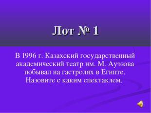 Лот № 1 В 1996 г. Казахский государственный академический театр им. М. Ауэзов