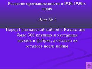 Развитие промышленности в 1920-1930-х годах Перед Гражданской войной в Казахс