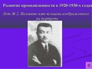 Развитие промышленности в 1920-1930-х годах Лот № 2. Назовите имя человека из