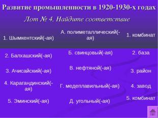 Развитие промышленности в 1920-1930-х годах Лот № 4. Найдите соответствие