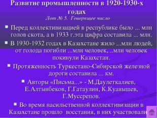 Развитие промышленности в 1920-1930-х годах Перед коллективизацией в республи