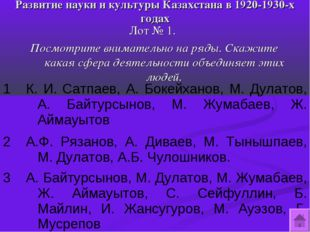 Развитие науки и культуры Казахстана в 1920-1930-х годах Лот № 1. Посмотрите