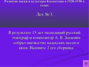 Развитие науки и культуры Казахстана в 1920-1930-х годах Лот № 3. В результат