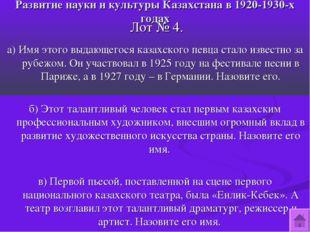 Развитие науки и культуры Казахстана в 1920-1930-х годах Лот № 4. а) Имя этог