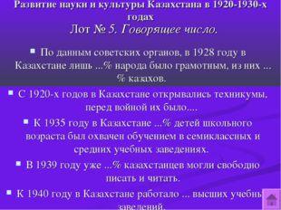 Развитие науки и культуры Казахстана в 1920-1930-х годах Лот № 5. Говорящее ч