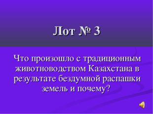 Лот № 3 Что произошло с традиционным животноводством Казахстана в результате
