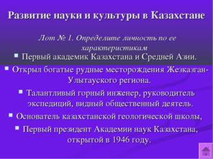 Развитие науки и культуры в Казахстане Лот № 1. Определите личность по ее хар
