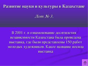Развитие науки и культуры в Казахстане Лот № 3. В 2001 г. в ознаменование дес