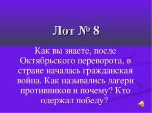 Лот № 8 Как вы знаете, после Октябрьского переворота, в стране началась гражд