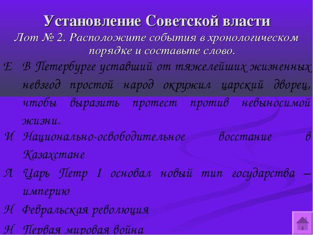 Установление Советской власти Лот № 2. Расположите события в хронологическом...