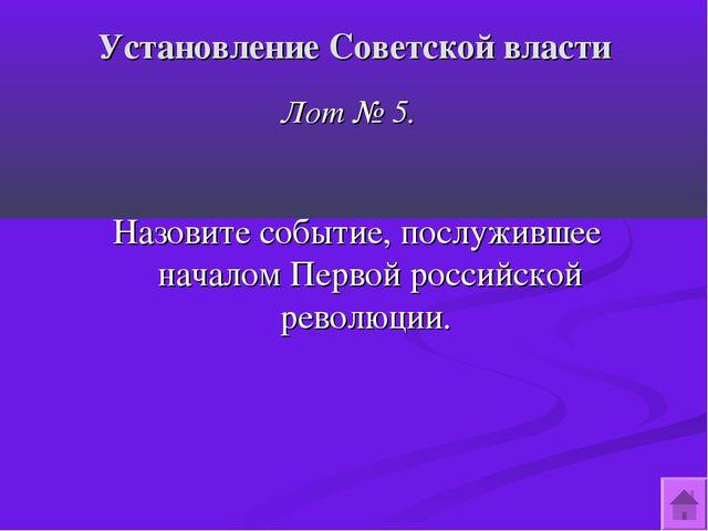 Установление Советской власти Лот № 5. Назовите событие, послужившее началом...