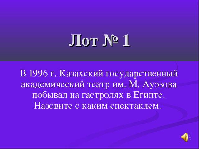 Лот № 1 В 1996 г. Казахский государственный академический театр им. М. Ауэзов...