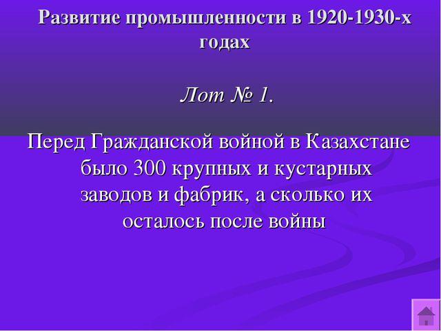 Развитие промышленности в 1920-1930-х годах Перед Гражданской войной в Казахс...