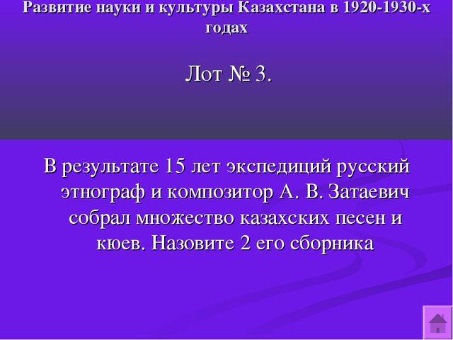 Развитие науки и культуры Казахстана в 1920-1930-х годах Лот № 3. В результат...