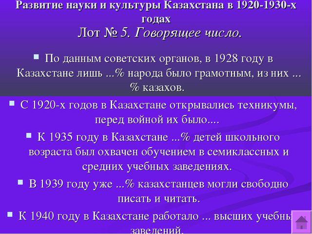 Развитие науки и культуры Казахстана в 1920-1930-х годах Лот № 5. Говорящее ч...