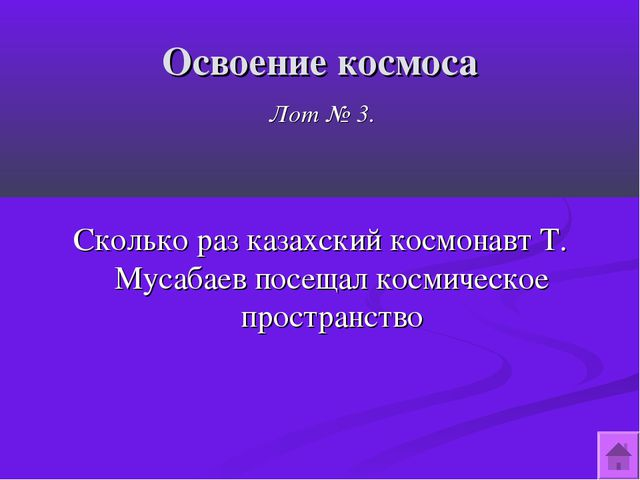 Освоение космоса Лот № 3. Сколько раз казахский космонавт Т. Мусабаев посещал...