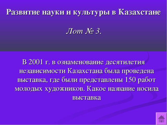 Развитие науки и культуры в Казахстане Лот № 3. В 2001 г. в ознаменование дес...