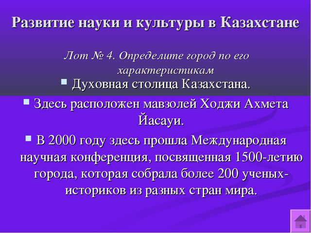 Развитие науки и культуры в Казахстане Лот № 4. Определите город по его харак...
