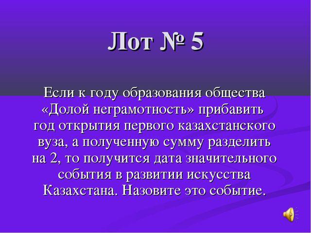 Лот № 5 Если к году образования общества «Долой неграмотность» прибавить год...
