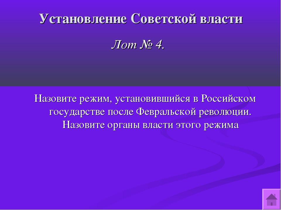Установление Советской власти Лот № 4. Назовите режим, установившийся в Росси...
